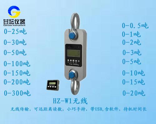 200T无线测力计供应 型号HZ-W1 精度能达0.1%