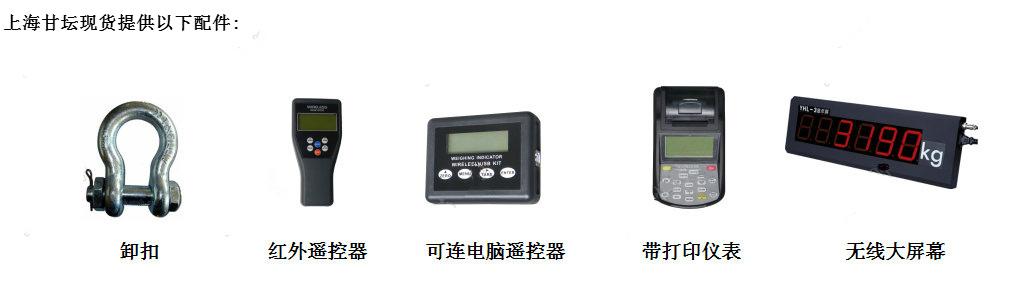 HZ-W3无线测力计 供应量程1吨-200吨 5款配件可选