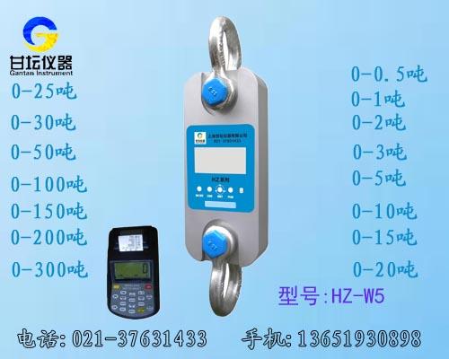带数据储存测力计HZ-W5-30吨.无线距离80米.200米可选