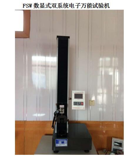 FSW-3KN电子拉力试验机_专测线束和铜鼻子的拉拔力