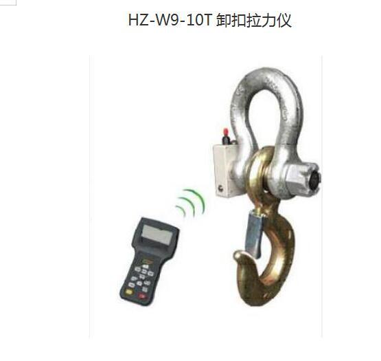 舞台负载测力计HZ-W9-35T 有线.无线信号切换